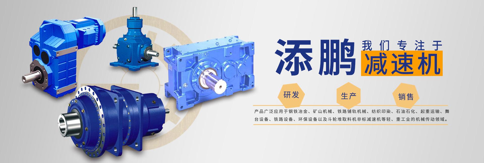 工業齒輪箱廠家